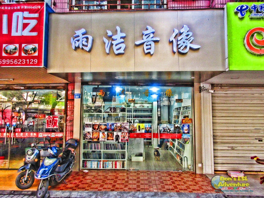 Raclen DVD Store in Kunshan, China! | Don's ESL Adventure!