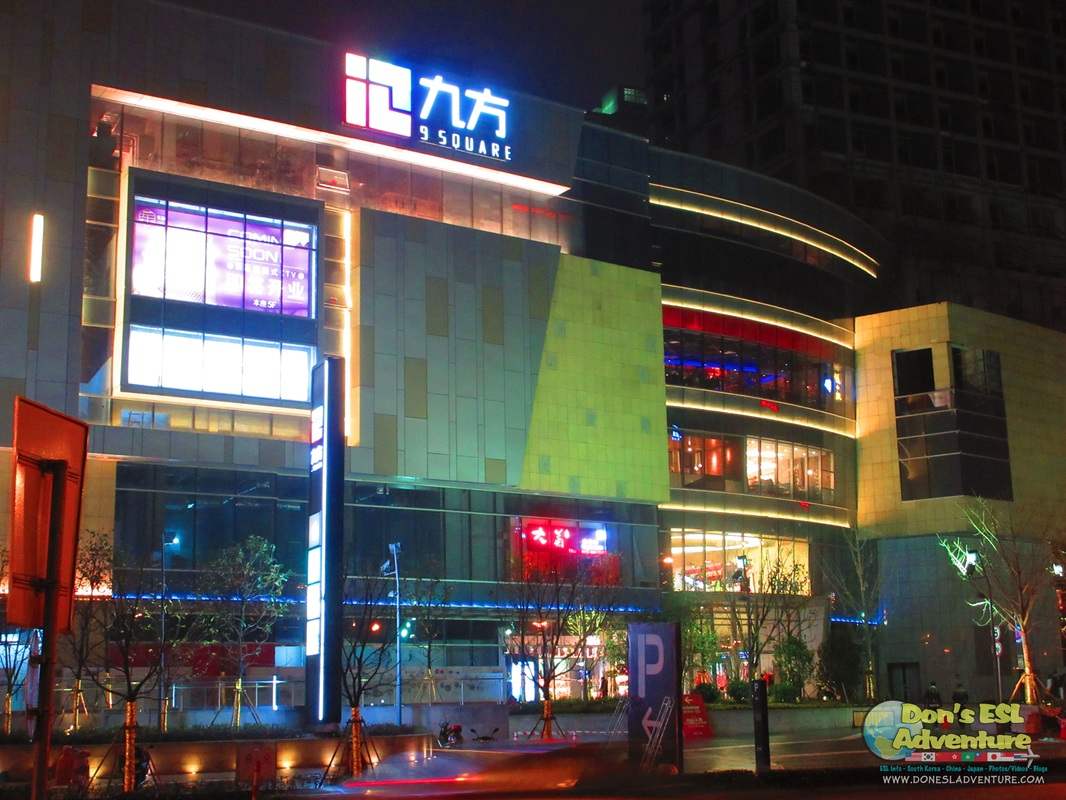 A look at 9 square mall in kunshan china don 39 s esl for 9 square architecture